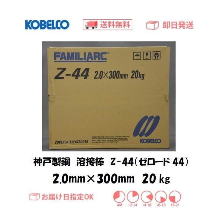 溶接棒 神戸製鋼 KOBELCO ライムチタニヤ系溶接棒 Z-44 ゼロード44 2.0mm*300mm 20kg