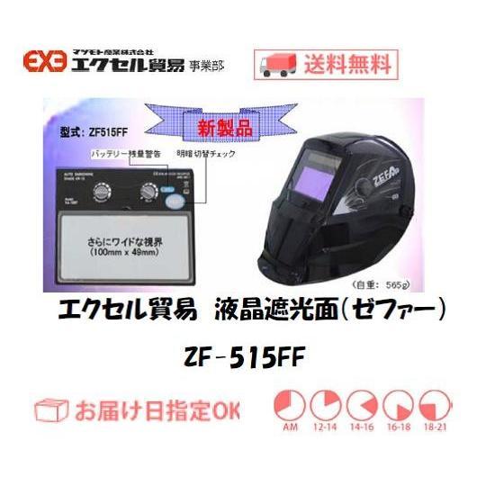 エクセル貿易 溶接用自動液晶遮光面 ゼファー ZF515FF