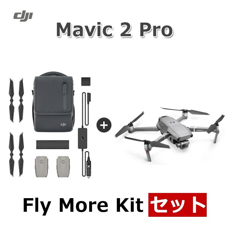 DJI Mavic 2 Pro + Fly Moreキット マビック2 プロ ドローン カメラ付き 空撮 32GBカード付 DJI特約販売店 DJI認定ストア
