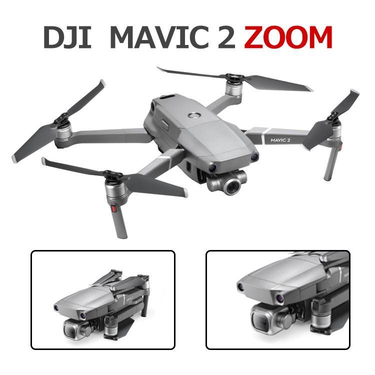 DJI MAVIC2 ZOOM マビック2ズーム ドローン カメラ付き 空撮 国内正規品 1年間DJI無料付帯保険付 DJI特約販売店