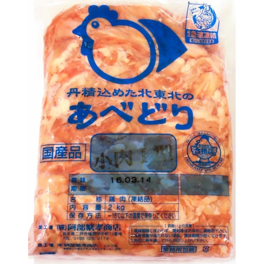 鶏せせり (首小肉) 国産 業務用 2kg|yoyogifoodmart|02