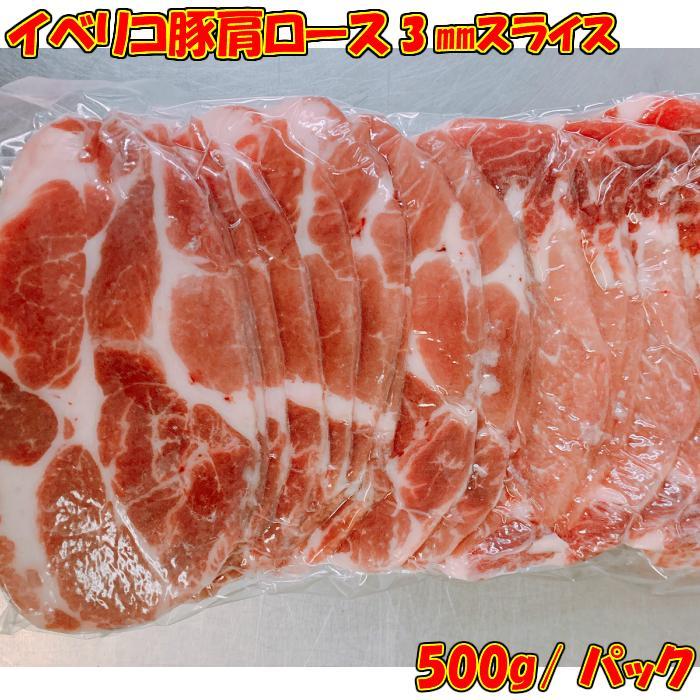 イベリコ豚肩ロース3mmスライス500g|yoyogifoodmart