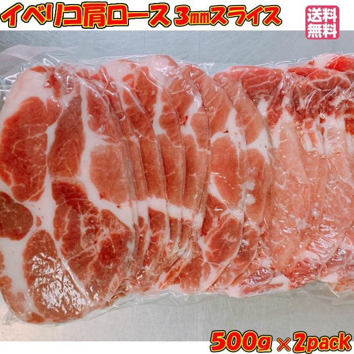 イベリコ豚・送料込み 肩ロース 3mmスライス500g-2パック|yoyogifoodmart