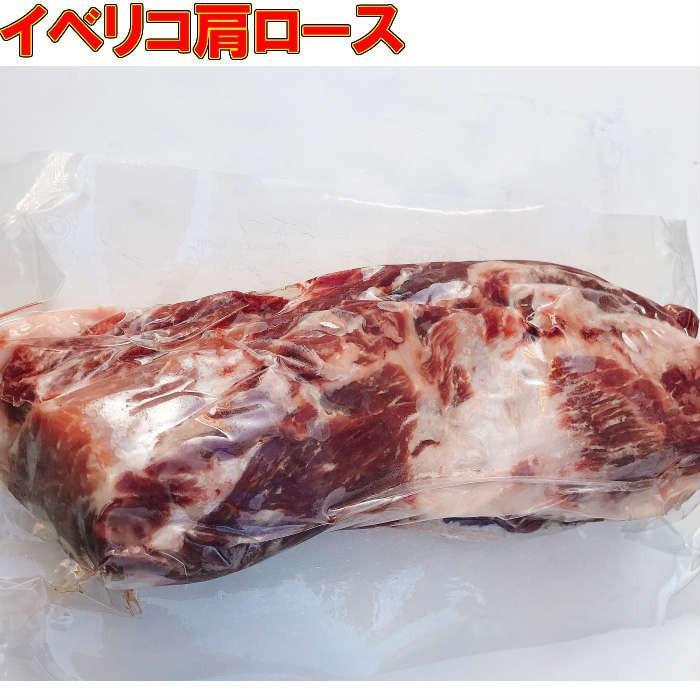 イベリコ豚=【豚肩ロース】=業務用-約1.5kg前後ブロック/ソテー/グリル/炭焼き|yoyogifoodmart