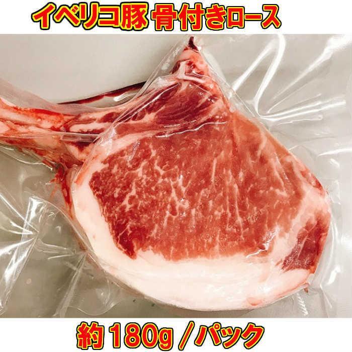 イベリコ豚=【骨付き豚ロース】=約180g/ソテー/グリル/炭焼き|yoyogifoodmart
