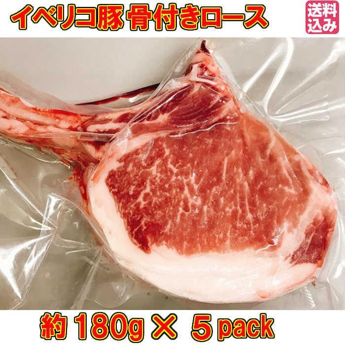 【送料込み】イベリコ豚【骨付きロース約180g×5】<br>約180g骨付きブロックを5パック<br>/ソテー/グリル/炭焼き|yoyogifoodmart