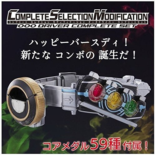 COMPLETE SELECTION MODIFICATION OOO DRIVER COMPLETE SET (CSMオーズドライバーコン