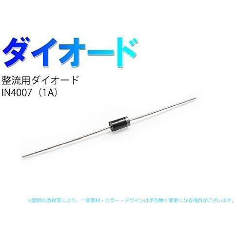 整流用ダイオード 1N4007 (1A) 20個 yoyogiha 05
