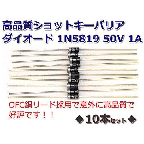 10本Setショットキーバリアダイオード 1N5819 40V 1A 銅リード品|yoyogiha|02