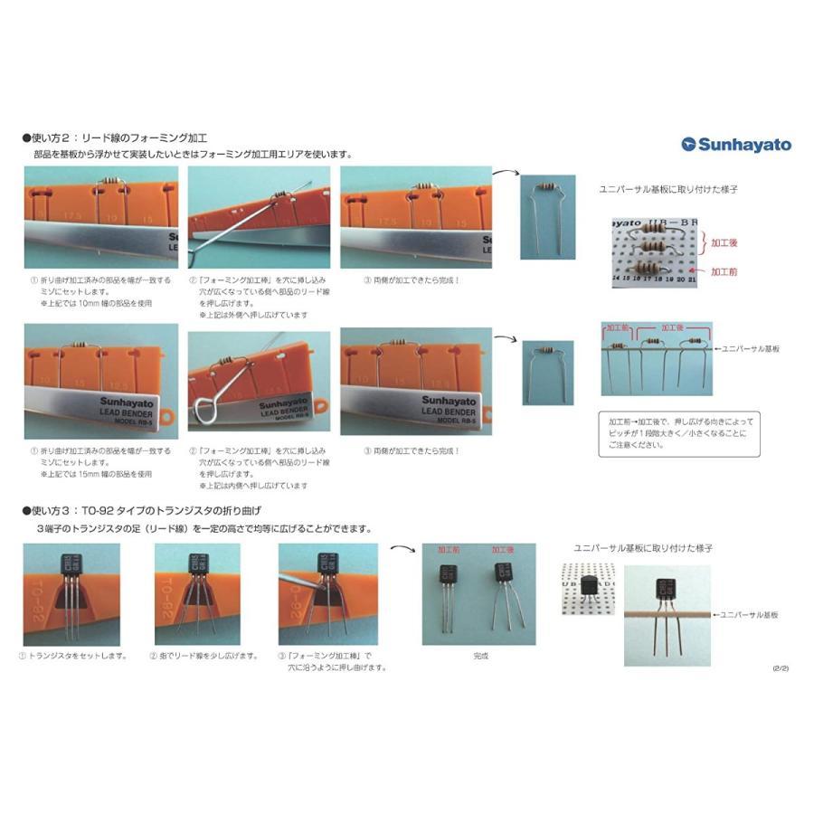 サンハヤト リードベンダー RB-5 リード線、部品の簡易折り曲げ器|yoyogiha|04