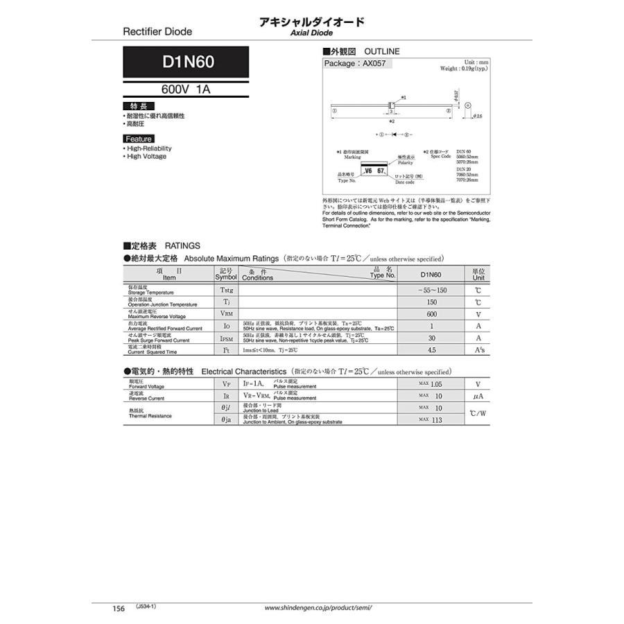 新電元(Shindengen) 汎用品 整流ダイオード アキシャルダイオード 600V 1A D1N60-7070P1-IH (10個セット|yoyogiha|02