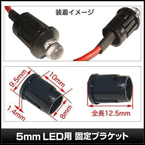 20個入り 砲弾型 LED 5mm 固定ブラケット|yoyogiha|03