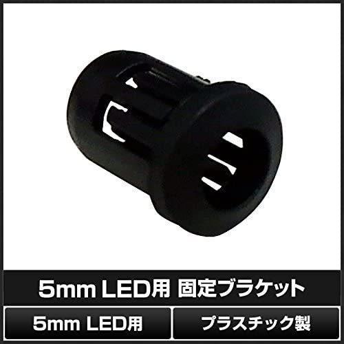 20個入り 砲弾型 LED 5mm 固定ブラケット|yoyogiha|04