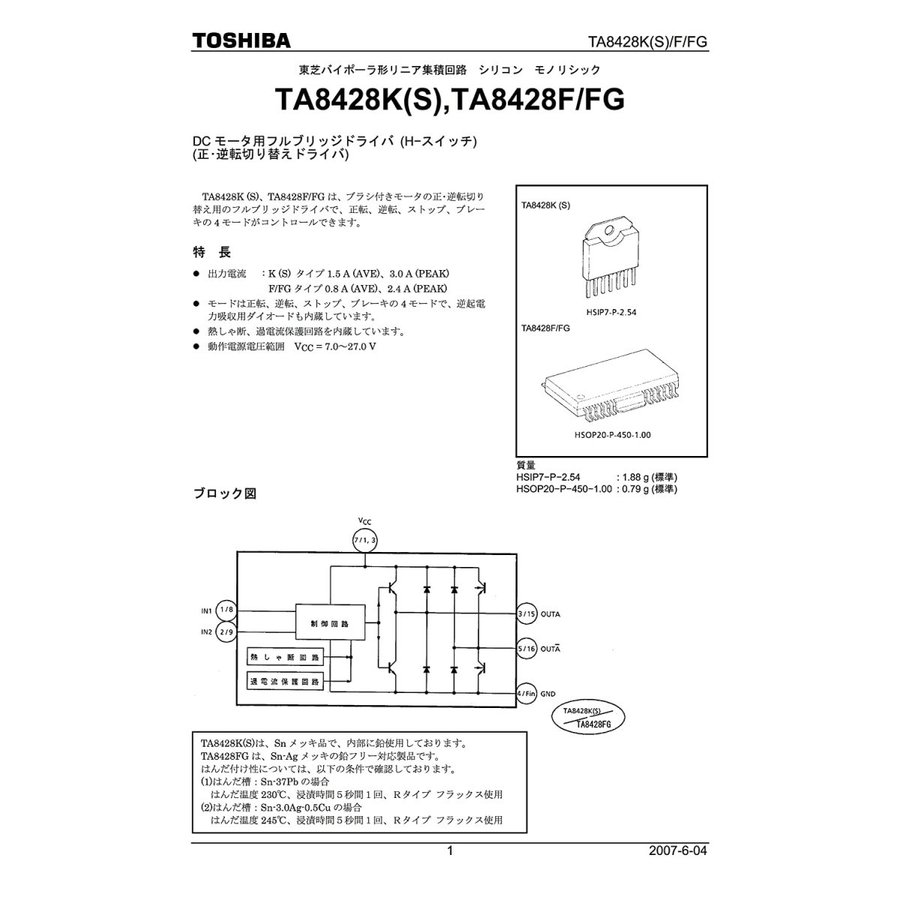 TOSHIBA(東芝) DC モータ用 フルブリッジドライバ 7V〜27V 1.5A TA8428K yoyogiha 03