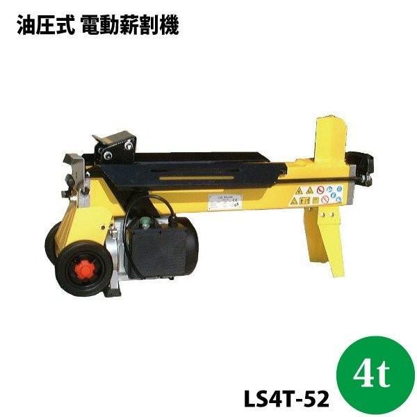 【代引不可】 シンセイ 油圧式 電動薪割り機 LS4T-52 4t 【沖縄県配達不可】
