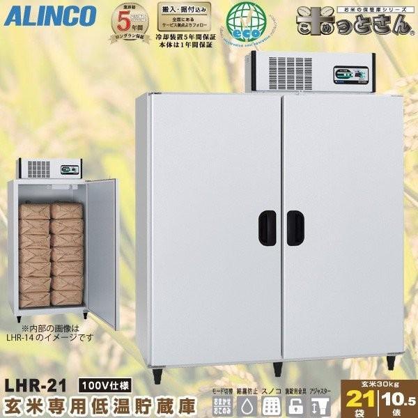 アルインコ 低温貯蔵庫 LHR-21 玄米 保管庫 米っとさん 10.5俵 / 21袋 玄米の保存に特化した専用設計 設置費込み 代引不可 LHR21