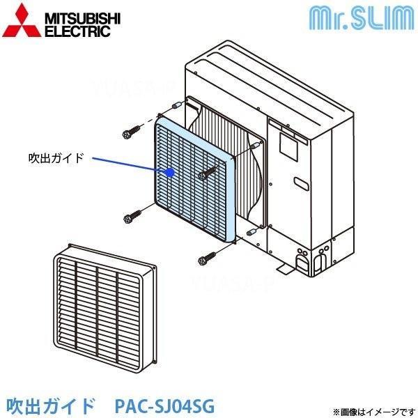 三菱電機 業務用エアコン 部品 吹出ガイド PAC-SJ04SG スリムZR P80形用 PUZ-ZRMP80HA8 スリムER P80形用 部材 PUZ-ERMPHA8 吹き出しガイド 代引不可 MITSUBISHI