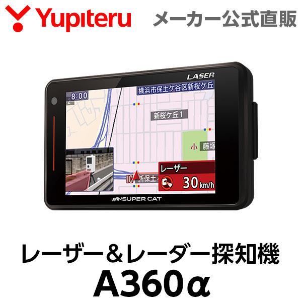 あすつく対応 レーザー レーダー探知機 ユピテル A360α 3年保証 正規認証品!新規格 送料無料 取説DL版 WEB限定 日本製 セール特価品