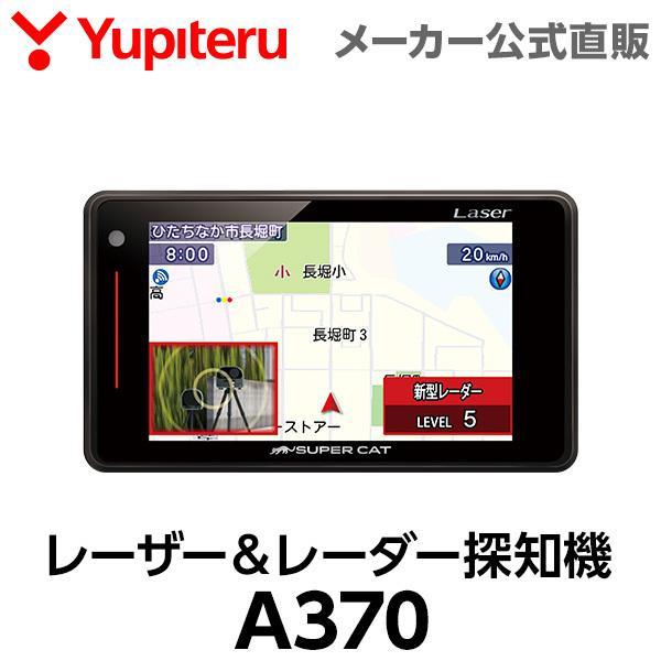 NEW あすつく対応 レーザー レーダー探知機 ユピテル A370 日本製 WEB限定 通販 新型レーザー式amp;新型レーダー式オービス対応 3年保証 取説DL版 年間定番 送料無料