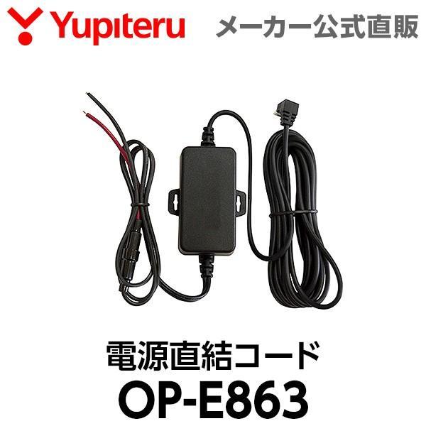 ユピテル 安売り オプション スペアパーツ 電源直結コード 現品 OP-E863