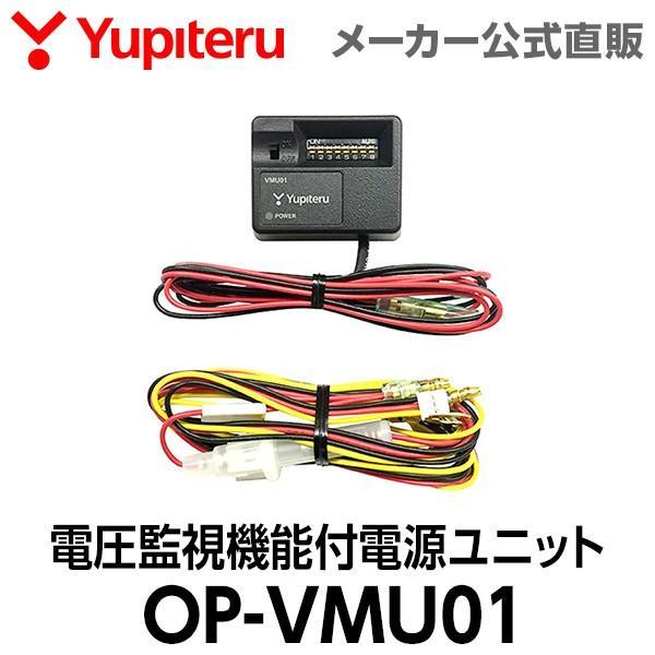 ユピテル オプション 国内正規品 スペアパーツ 電圧監視機能付電源ユニット 激安通販ショッピング OP-VMU01
