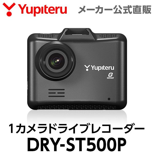 あすつく対応 国産品 ドライブレコーダー 期間限定今なら送料無料 ユピテル DRY-ST500P 取説ダウンロード版 WEB限定 公式直販