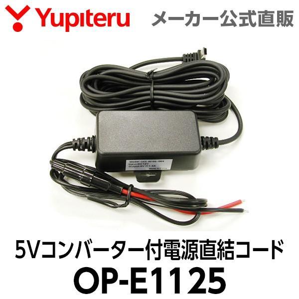 ユピテル オプション スペアパーツ オンラインショッピング 新作入荷 5Vコンバーター付電源直結コード OP-E1125