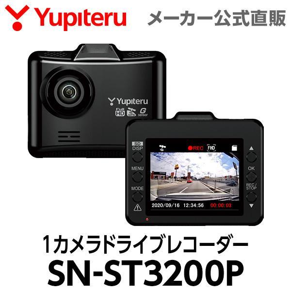NEW あすつく対応 ドライブレコーダー 直営ストア 前方1カメラ ユピテル 夜間も鮮明に記録 SN-ST3200P 税込 WEB限定 超広角 取説DL版 高画質 シガープラグ