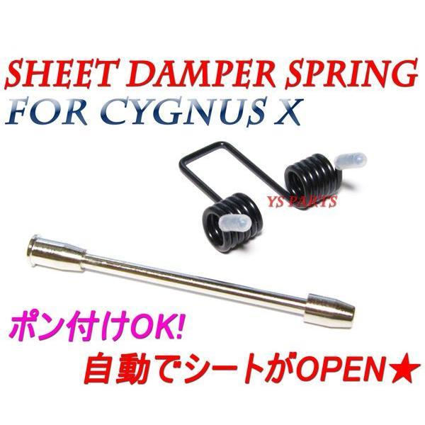【新品】シグナスX シートダンパースプリング SE44J/SE46J/1MS/1YP ys-parts-jp