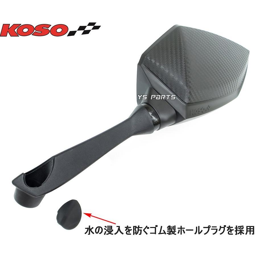 [正規品/車検対応]KOSOスプリントミラーカーボン調10mm正ネジ[クリアレンズ] CB400F/CB400SF/CB750/CB1100/CB1300SF/PCX125/PCX150/CB250F/CB400F/400X|ys-parts-jp|05