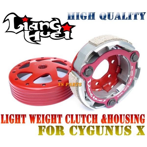 【軽量設計】リャンホイ軽量強化クラッチ+軽量クラッチアウターセット シグナスXシグナスZマジェスティ125アクシストリートBW'S125BWS125|ys-parts-jp