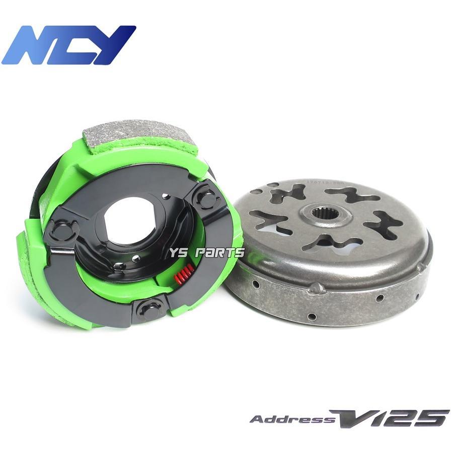 【復刻】NCY軽量レーシング軽量強化クラッチ+軽量クラッチアウターSET アドレスV125G(K5/K6/K7/K9,CF46A/CF4EA)アドレスV125S(L0,CF4MA)|ys-parts-jp