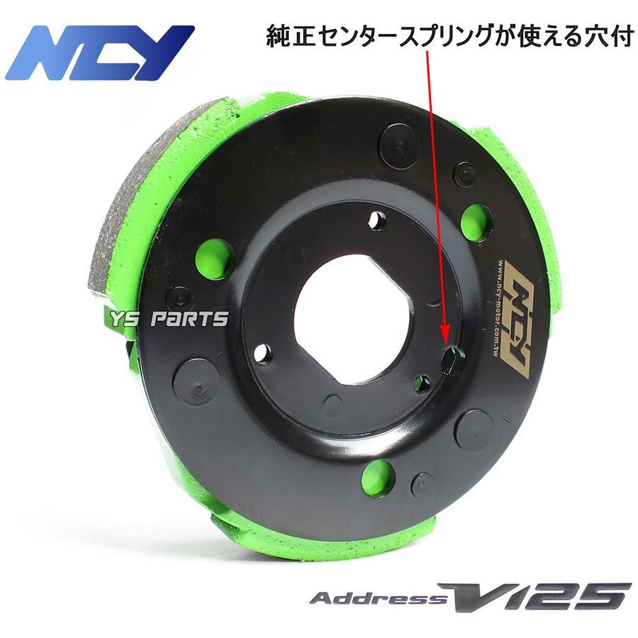 【復刻】NCY軽量レーシング軽量強化クラッチ+軽量クラッチアウターSET アドレスV125G(K5/K6/K7/K9,CF46A/CF4EA)アドレスV125S(L0,CF4MA)|ys-parts-jp|05
