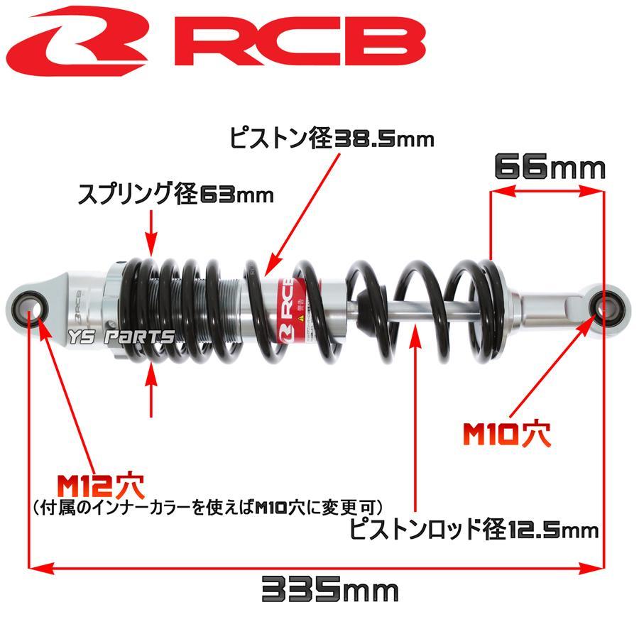 [正規品]レーシングボーイ(RCB)CNC削出リアショック/リヤショック黒335mm[無段階プリロード調整]スーパーカブ/スーパーカブ110[JA10/JA44]モンキー125等|ys-parts-jp|07