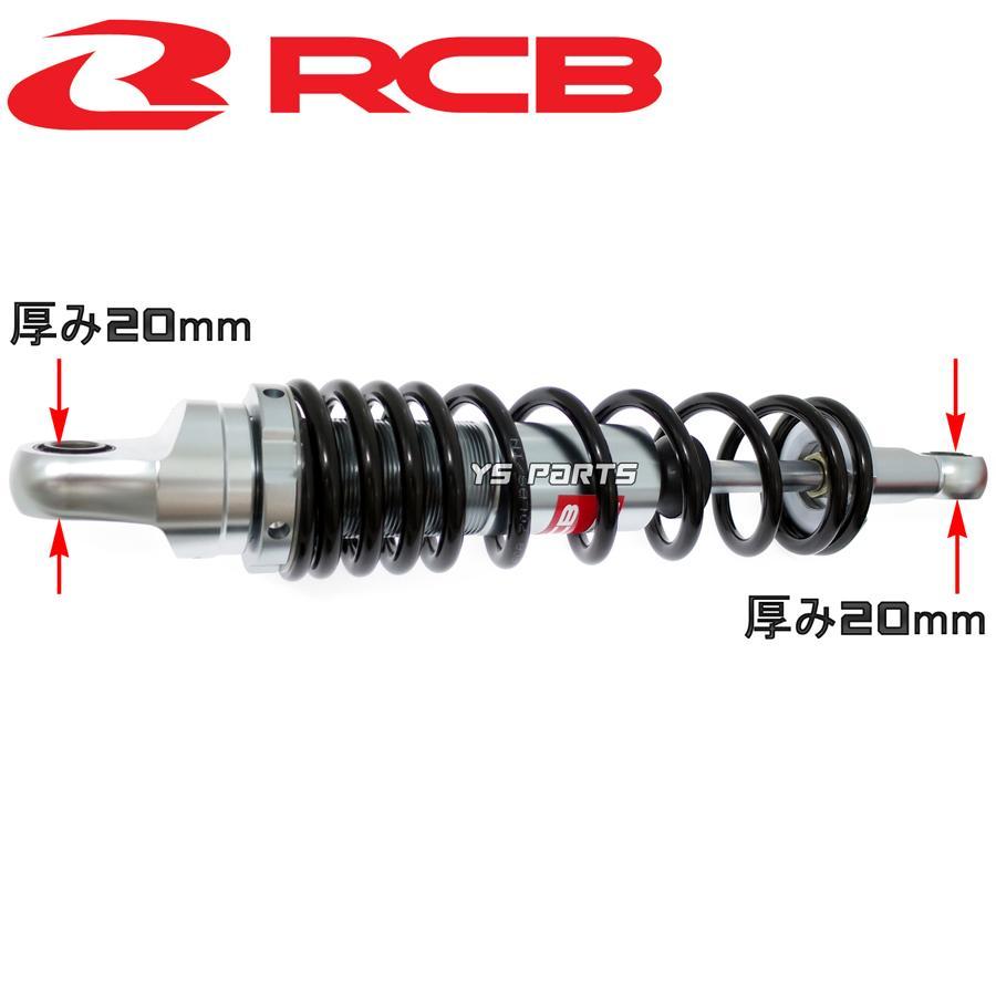 [正規品]レーシングボーイ(RCB)CNC削出リアショック/リヤショック黒335mm[無段階プリロード調整]スーパーカブ/スーパーカブ110[JA10/JA44]モンキー125等|ys-parts-jp|08