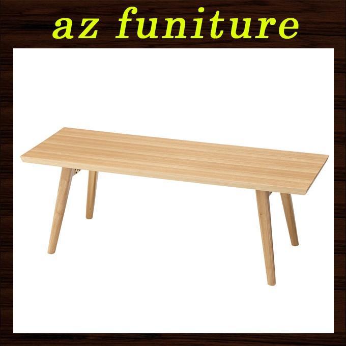 折りたたみテーブル ローテーブル コーヒーテーブル 折り畳みテーブル センターテーブル 折れ脚テーブル 木製テーブル 木製 幅105cm おしゃれ 北欧 送料無料