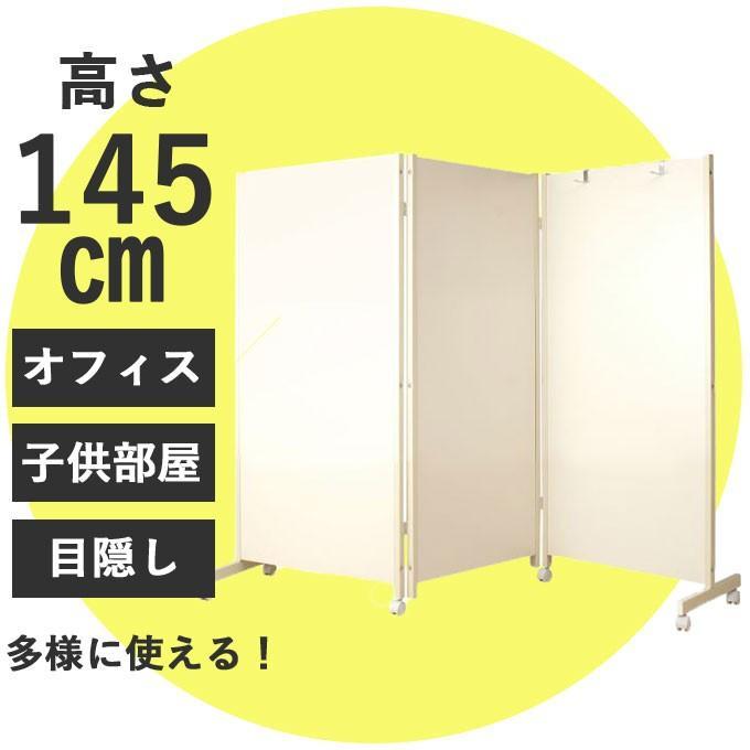 パーテーション 日本製 キャスター付き3連 高さ145cmホワイト 間仕切り 目隠し 事務所 仕切り 仕切り オシャレ 店舗 折畳み式 オフィス 可動式 子供部屋 送料無料