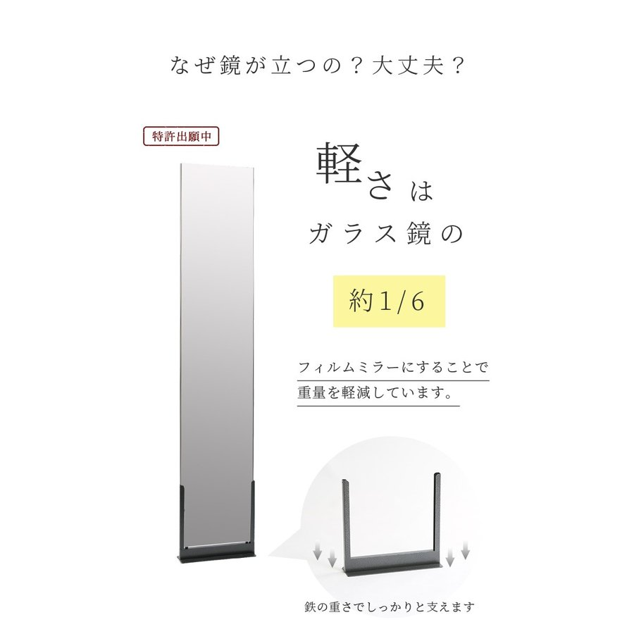 どこでもミラー TATTA スタンドミラー 鏡 姿見 自立式 壁掛け ミラー 全身鏡 全身ミラー 壁面ミラー 日本製 フィルムミラー 割れない鏡 大型ミラー|ys-prism|13