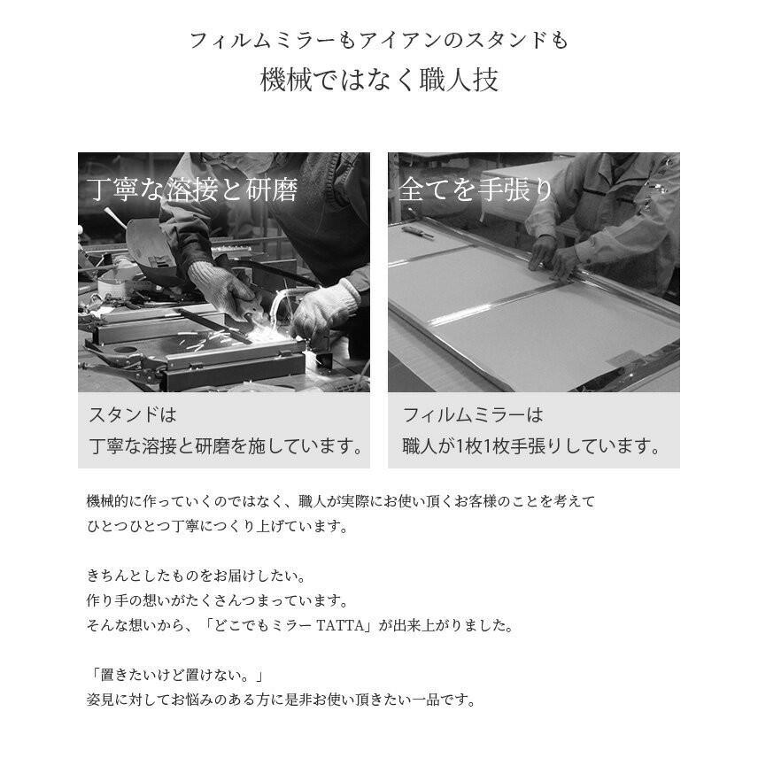 どこでもミラー TATTA スタンドミラー 鏡 姿見 自立式 壁掛け ミラー 全身鏡 全身ミラー 壁面ミラー 日本製 フィルムミラー 割れない鏡 大型ミラー|ys-prism|16