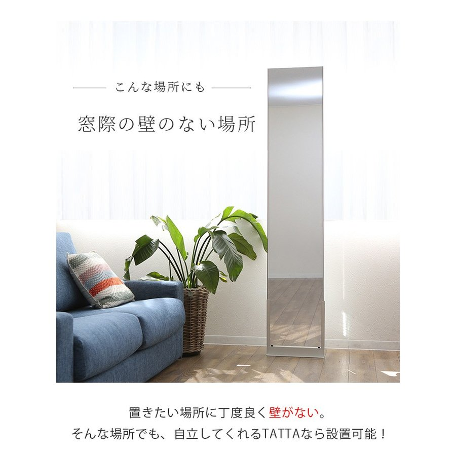 どこでもミラー TATTA スタンドミラー 鏡 姿見 自立式 壁掛け ミラー 全身鏡 全身ミラー 壁面ミラー 日本製 フィルムミラー 割れない鏡 大型ミラー|ys-prism|07