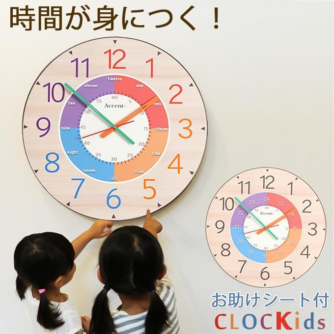 知育時計 掛け時計 子供部屋 おしゃれ 大きい文字 カラフル 大型 オシャレ 大型時計 クロキッズ|ys-prism