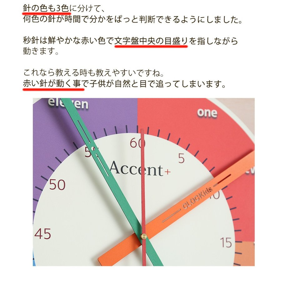 知育時計 掛け時計 子供部屋 おしゃれ 大きい文字 カラフル 大型 オシャレ 大型時計 クロキッズ|ys-prism|11