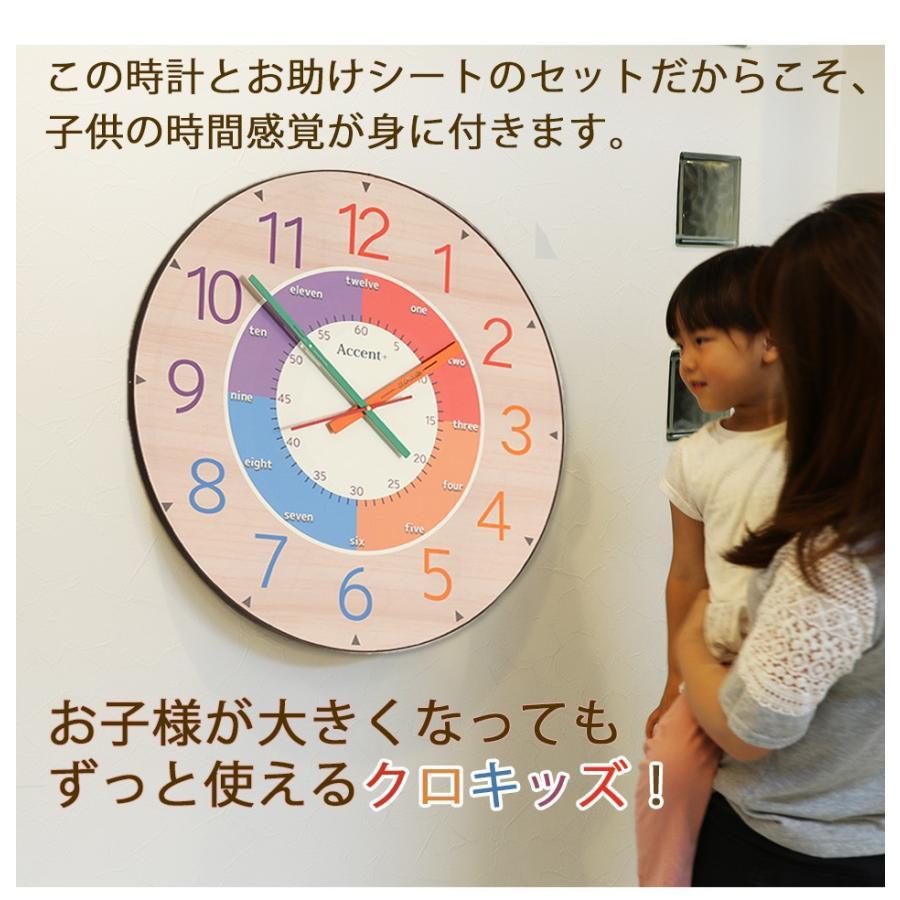 知育時計 掛け時計 子供部屋 おしゃれ 大きい文字 カラフル 大型 オシャレ 大型時計 クロキッズ|ys-prism|21