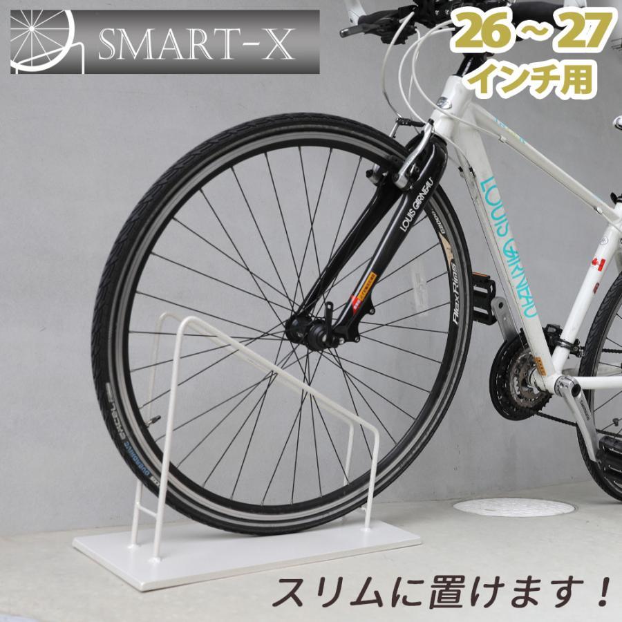 自転車スタンド スマートエックス 26インチ 27インチ用 スリム コンパクト おしゃれ ホワイト 屋外 車輪止め 鉄製 転倒防止 駐輪スタンド 1台用 屋外 ys-prism