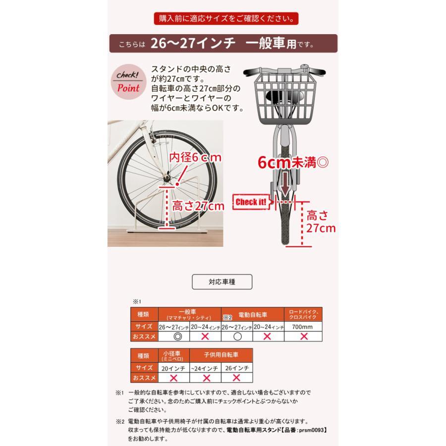 自転車スタンド スマートエックス 26インチ 27インチ用 スリム コンパクト おしゃれ ホワイト 屋外 車輪止め 鉄製 転倒防止 駐輪スタンド 1台用 屋外 ys-prism 16