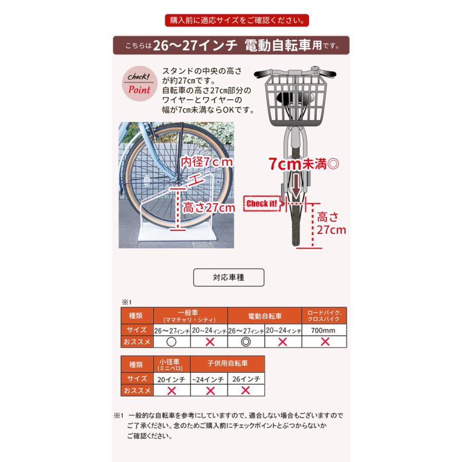 自転車スタンド スマートエックス 26インチ 27インチ 大型 電動自転車用 SMART X おしゃれ 車輪止め  鉄製 転倒防止 駐輪スタンド 1台用 屋外 日本製|ys-prism|17