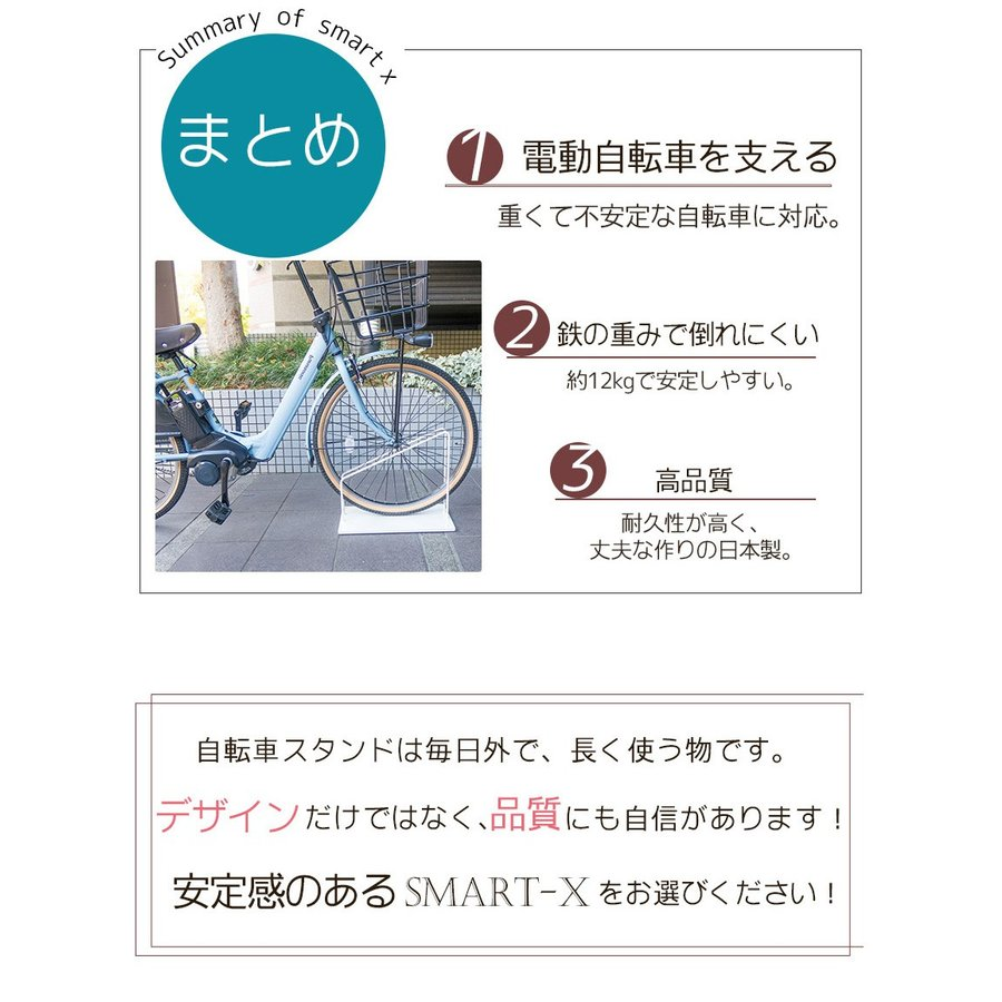 自転車スタンド スマートエックス 26インチ 27インチ 大型 電動自転車用 SMART X おしゃれ 車輪止め  鉄製 転倒防止 駐輪スタンド 1台用 屋外 日本製|ys-prism|20