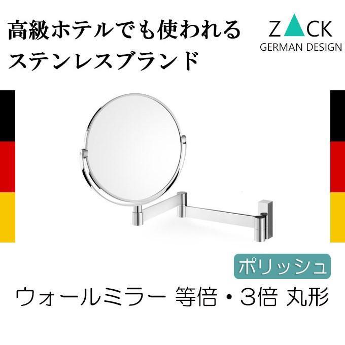 ウォールミラー ステンレス 壁掛け鏡 壁掛けミラー フェイスミラー 壁掛け拡大鏡 等倍 等倍 等倍 洗面所 シンプル おしゃれ ZACK 送料無料 9a5