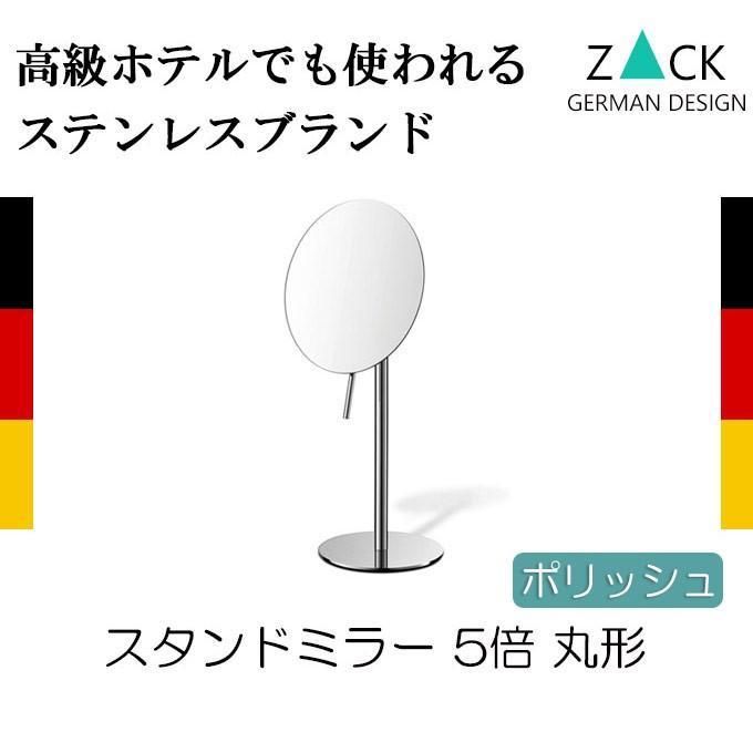 スタンドミラー ステンレス 鏡 卓上ミラー 拡大鏡 卓上鏡 コスメミラー 5倍 丸形 丸形 丸形 ラウンド シンプル おしゃれ ZACK 送料無料 3e7
