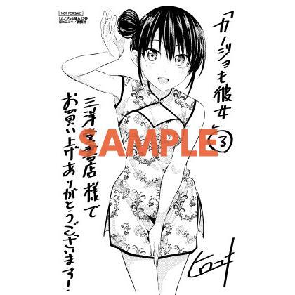 【三洋堂特典付】カノジョも彼女 3巻 ys-sanyodo